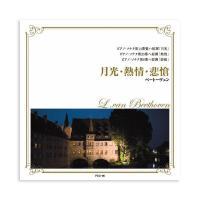ベートーヴェンのピアノソナタ第14番『月光』・第23番『熱情』・第8番『悲愴』を収録。 製造国/日本...