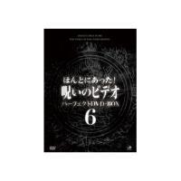 シリーズVol.52~64までを収めた、ほん呪ファン待望のDVD-BOX。13枚組。 製造国:日本
