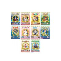 ピノキオやシンデレラなど、懐かしのディズニーの名作DVDを10巻セットにしてお届けします。英語字幕・...
