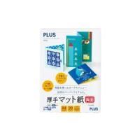 【商品名】(業務用10セット)プラス 厚手マット紙 両面 IT-W122MC A4 20枚