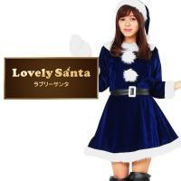 【商品名】サンタ コスプレ 青 ブルー レディース <帽子&ベルト&手袋セット> 【Peach×Pe...
