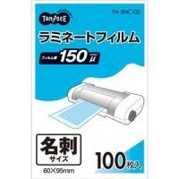【商品名】(まとめ) TANOSEE ラミネートフィルム 名刺サイズ グロスタイプ(つや有り) 15...