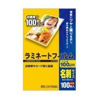 【商品名】(業務用セット) ラミネートフィルム 名刺 100枚 型番:LZ-NC100 【×10セッ...