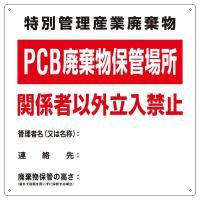 【商品名】PCB廃棄物標識 特別管理産業廃棄物 PCB廃棄物保管場所 関係者以外立入禁止 PCB-1