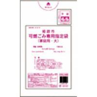 【商品名】 姫路市 可燃大45L10枚入半透明 HMJ68 【(60袋×5ケース)合計300袋セット...