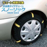 【商品名】タイヤチェーン 非金属 185/60R15 3号サイズ スノーソック