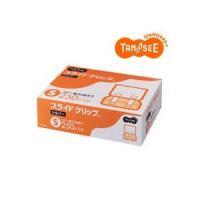 【商品名】 TANOSEE スライドクリップ S シルバー 1箱(250個) 【ジャンル・特徴】 事...