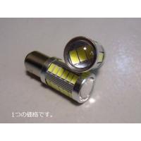 プロジェクタータイプのLEDテールランプ/ストップランプ のダブル球のバルブです。軸方向にレンズがつ...