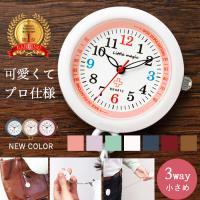 【 Little magic watch 】可愛いデザインのナースウォッチ 現役看護師さんにも大好評...
