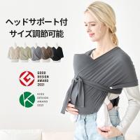 抱っこ紐 新生児 ベビースリング 抱っこひも サイズ調節可能 スモルビ軽量すやすや抱っこ紐
