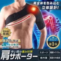 肩サポーター 五十肩 四十肩 脱臼 肩こり スポーツ 肩用 保護 固定 男女兼用 マジックテープ式