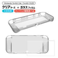 ガラスフィルム付 ニンテンドー スイッチ ライト ケース ソフト Nintendo Switch Lite クリアケース ハードケース 背面カバー 任天堂 Switch Lite 保護フィルム