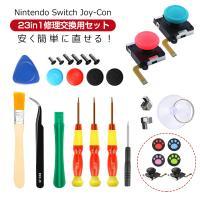 23個セット Nintendo Switch Joy-Con 修理セット ニンテンドウ スイッチ ジョイコン ドライバーセット ジョイコン スティック 修理交換パーツ 修理キット