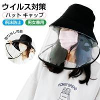 帽子 ウィルス飛沫防止 花粉症対策 保護帽子 新型コロナウイルス対応 マスク 大人用 メンズ レディース つば広帽子 花粉 ほこり 透明 マスク 飛沫感染 雨防止