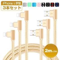 iPhone 充電ケーブル 2m 3本セット iPhone USBケーブル L字型  iPhone XS XR XS Max ケーブル iPad USB充電ケーブル iPhone 充電コード アイフォン 充電器 2A