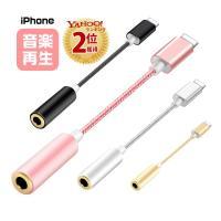 【3.5mm端子で音楽再生】  iPhone XS/XS Max/X/8/8 Plus一つだけの充電...