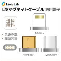 【mini Type マグネット式充電端子】  一度装着すれば、取り外したりせずに使えます。しっかり...