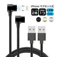 L字型iPhoneマグネット充電ケーブル 素材:ナイロン アルミニウム ケーブルの長さ:1m 出力:...