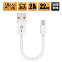 Micro USB充電ケーブル 素材:TPE、アルミニウム ケーブルの長さ:約22cm 重量:約8g...
