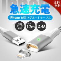 iPhone アイフォンケーブル 磁気充電ケーブル 送料無料 素材:ナイロン アルミニウム ケーブル...
