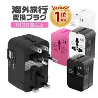 【全世界対応プラグ】  日本の電気製品を旅行先で使うには、対応したそれぞれのアダプタープラグが必要で...