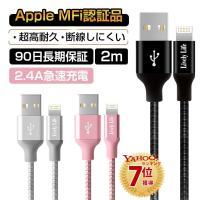 iPhone ケーブル 充電 2m Apple MFi認証品 iPhone 充電ケーブル 純正品質 iPhone XS/XR/XS Max USBケーブル iPhone X iPhone8/8 Plus iPad USB充電ケーブル