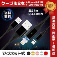 【新発想!端子が取り外し可能なマグネットケーブル】  充電したい時に本体をケーブルに近づけると強力な...