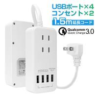 ACアダプター USB 急速 usb コンセントタップ 2コンセント 4USBポート 電源タップ QC3.0 急速充電 延長コード 1.5m 雷ガード 過電保護 軽量 コンパクト 旅行