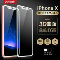 【商品特徴】 対応機種:iPhone X (アイフォン テン) 素材:ガラス サイズ: 約 66(W...