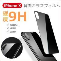 【商品特徴】 対応機種:iPhoneX 素材:ガラス サイズ:約 62(W)×135(H)mm   ...