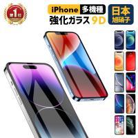 iPhone SE 11 Pro iPhone 12 Pro Pro Max ガラスフィルム ブルーライトカット 覗き見防止 iPhone 12Pro XS Max XR 8 7 9D液晶保護フィルム