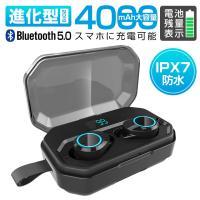 ワイヤレスイヤホン 両耳 Bluetooth 5.0 イヤホン 片耳 ブルートゥースイヤホン 高音質 コードレスイヤホン iPhone スポーツ IPX7 4000mAh モバイルバッテリー