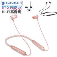ワイヤレスイヤホン iPhone Bluetooth 5.0 イヤホン スポーツ ブルートゥースイヤホン ランニング イヤホンマイク 高音質 ヘッドホン 防水 IPX5 マグネット
