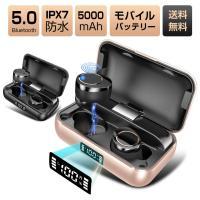 5000mAh大容量 ワイヤレスイヤホン Bluetooth 5.0 ワイヤレス ヘッドホン Hi-Fi高音質 Bluetooth イヤホン 両耳 片耳 ブルートゥース イヤホン iPhone IPX7防水