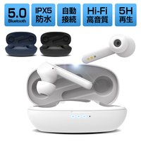 ワイヤレスイヤホン Bluetooth 5.0 ブルートゥースイヤホン ステレオ ヘッドセット ヘッドホン iPhone 11 カナル型 大容量 片耳 両耳 高音質 IPX5 防水 Siri対応
