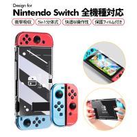 【保護フィルム付き】 Nintendo Switch 有機ELモデル ケース 5in1 分体式 衝撃吸収 快適な操作性 Nintendo Switch 収納ケース Nintendo Switch OLED  カバー