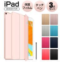 3点セット iPad 10.2 ケース フィルム タッチペン iPad Air 2019 ケース iPad air2 air 9.7インチ 手帳型ケース iPad Pro 10.5 ケース mini 5/4/3/2/1 カバー