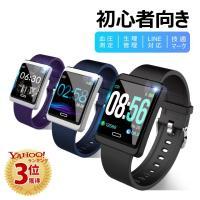 スマートウォッチ 1.3インチ 血圧計 Line通知 歩数計 活動量計 心拍計 スマートブレスレット 生理管理 IP68防水 腕時計 スマートバンド リストバンド USB式