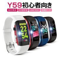 スマートウォッチ 血圧計 Line通知 歩数計 心拍計 スマートブレスレット 生理管理 IP68防水 腕時計 レディース メンズ ランニングウォッチ スマートバンド Y59