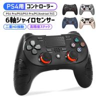 【P10倍】 最新 PS4用 コントローラー ワイヤレス 臨場感満載 スイッチ 連射機能 二重振動  HD振動 タッチパッド 高耐久ボタン 複数端末対応