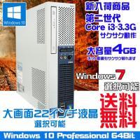 【正規Windows搭載】 Windows7Professional64bitリカバリ済 HDD内に...