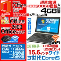 【正規Windows搭載】 Windows7Professional64bitリカバリ済 HDD内に...