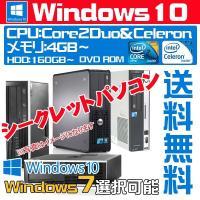 【正規Windows搭載】 Windows10 Windows7自由選択 HDD内にリカバリ復元領域...