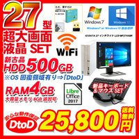 【正規Windows搭載】 Windows7 or Windows10 自由選択 HDD内にosシス...