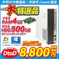 ※送料無料となります(一部地域を除く)  【正規Windows搭載】 Windows10 Profe...