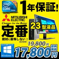 【正規Windows搭載】 Windows7-Professional32bitリカバリ済  【DV...