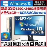 【正規Windows搭載】 Windows7-Professional32bitリカバリ済  【DV...