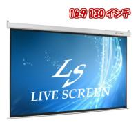 LIVE SCREEN 4K フルHD対応 16:9 130インチ 電動格納 プロジェクタースクリーン