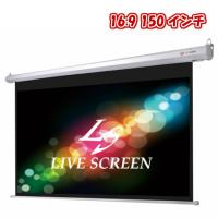 LIVE SCREEN 4K フルHD対応 16:9 150インチ 電動格納 プロジェクタースクリーン