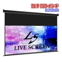 LIVE SCREEN 4K フルHD対応 16:9 100インチ ロングタイプ 電動格納 プロジェクタースクリーン